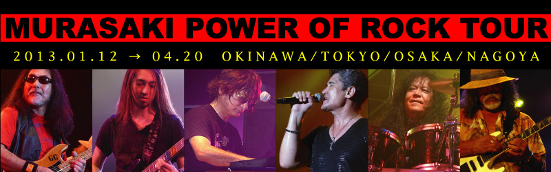 MURASAKI POWER OF ROCK TOUR 2013